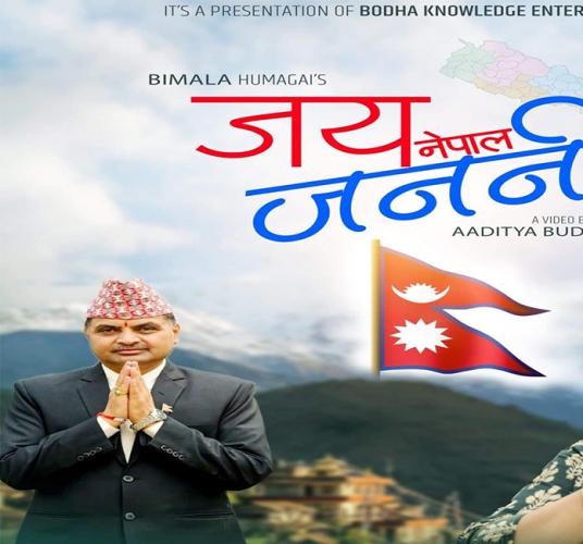 बिमला हुमागाईकाे राष्ट्र र राष्ट्रियता प्रति समर्पित 'जय नेपाल जननी' सार्वजनिक (भिडियोसहित)